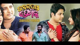 zabardast premika odia movie | full movie hd | babushan | jhillik bhattacharjee