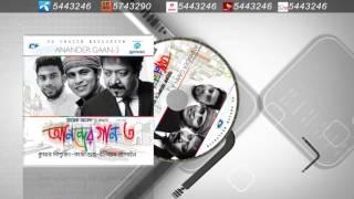Premer phool By Kazi Shuvo | Audio Jukebox | Anander Gaan-3
