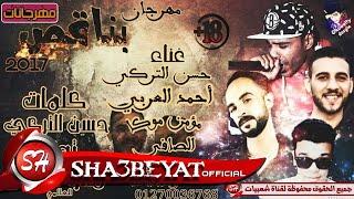 مهرجان بناقص غناء حسن التركى - احمد العربى - مؤمن موكا - الصافى على شعبيات 2017