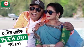 Dom Fatano Hashir Natok | Comedy 420 EP - 80 | Mir Sabbir, Ahona, Siddik, Chitrolekha Guho