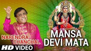Mansa Devi Mata I Devi Bhajan I NARENDRA CHANCHAL I Full HD Video Song I Jai Vaishno Maa