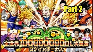 DBZ: Dokkan Battle (JP) - 100 Million Downloads Part 2: The Ultimate Summoning Video