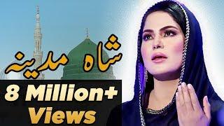 Shah e Madina | Naat Shareef | Naat by Veena Malik