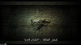 Game Of Thrones History And Lore (الجزء الاول (مترجم