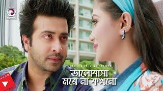 Bhalobasha More Na Kokhono | Movie Scene | Shakib Khan | Achol | Romantic Conversation