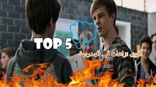 Top 5 fight school     فزعات مدارس مع شيلات  💥