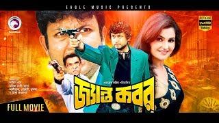 Jento Kobor | Amin Khan, Monica Bedi, Misha Sawdagor, Mehedi, Nasrin | Bengali Action Movies 2016