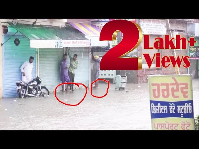 Funny Rain Water in Punjab India On Road Water Overflow automatic make Comedy Scene