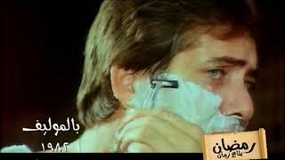 اعلان معجون حلاقة انجرام 1982 - اعلانات زمان باعلى جودة