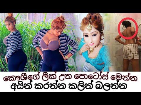 Xxx Mp4 Kaushi Perera Leek Photos 3gp Sex