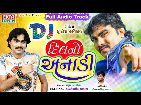 Xxx Mp4 DJ Dilno Anadi JIGNESH KAVIRAJ DJ Non Stop Latest Gujarati DJ Song 2017 Full Audio Track 3gp Sex