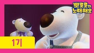 [뽀로로와 노래해요 1기] 13화 예쁜 아기곰(Lovely baby bear)