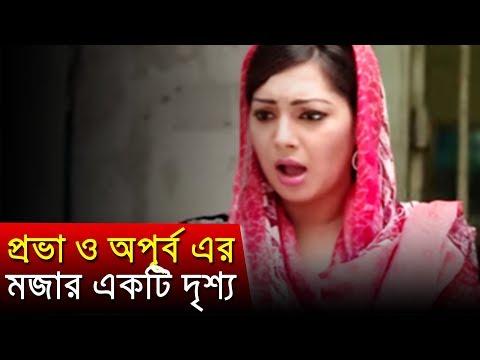 Xxx Mp4 অপূর্ব ও প্রভার কমেডি একটি দৃশ্য Apurba Prova Bangla Funny Video 3gp Sex