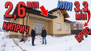 Обзор Одноэтажного Дома 260 кв.м. за 2,6 миллиона рублей. Почему кирпич, а не СИП? Мнение спеца.