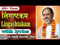 Download Lingastakam With Lyrics Pujya Rameshbhai Oza mp3