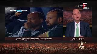 """كل يوم - تعليق قوي من عمرو أديب على هزيمة الزمالك وخسارة الوصافة .. """"الفسيخ"""" هو السبب"""