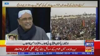 Aitzaz Ahsan Speaks At Garhi Khuda Bakhsh Jalsa