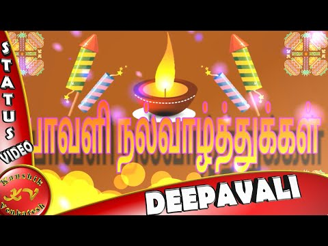 Happy Diwali 2016,Deepavali Wishes,Greetings in Tamil,Animation,Messages,Quotes,Whatsapp Video