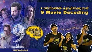 TMC 9 Movie Review | Jenuse Mohamed | Prithviraj Sukumaran | Prakash Raj | Wamiqa Gabbi