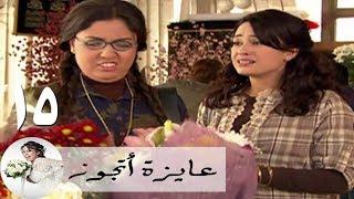 عايزة اتجوز - الحلقة 15 رشا - مي كساب