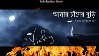 01  Valobashar Suru by Vicky 2016