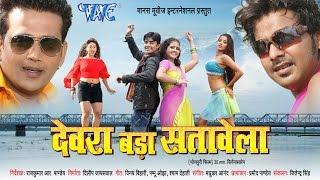 देवरा बड़ा सतावेला - Bhojpuri Movie I Devra Bada Satawela- Bhojpuri Film I Ravi Kishan, Pawan Singh