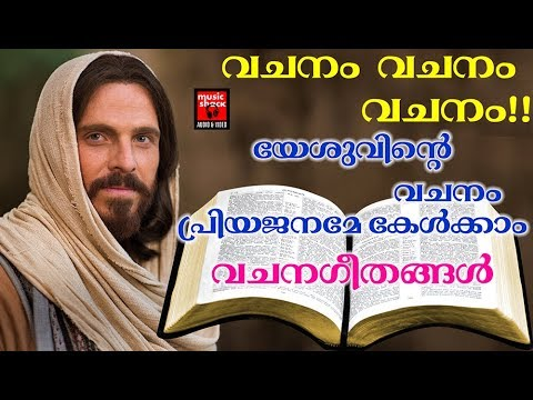 Xxx Mp4 Vachana Geethangal Christian Devotional Songs Malayalam 2018 Songs Of Jesus 3gp Sex