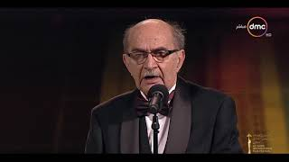 مهرجان القاهرة السينمائي - تكريم الناقد السينمائي الكبير يوسف شريف رزق الله
