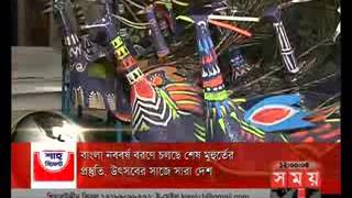 Boishaki sale in sylhet