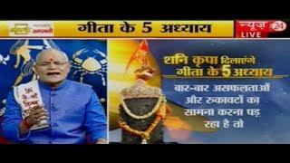 Kaalchakra II शनि कृपा दिलाएंगे, गीता के पांच अध्याय    24 June 2017   