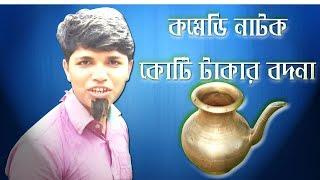 Sylheti comedy natok Kuti Takar Bodna