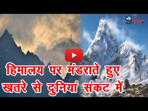 Xxx Mp4 हिमालय पर्वत पर दिखा कुछ ऐसा जिससे देख वैज्ञानिक भी पड़े चिंता में Himalayan Glacier In Danger 3gp Sex
