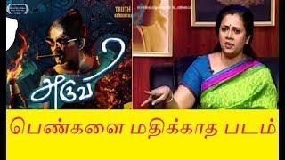 அருவி படத்தை கழுவி ஊதிய லட்சுமி ராமகிருஷ்ணன் | Aruvi Movie Lakshmi Ramakrishnan