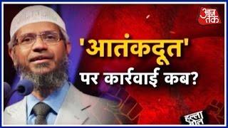 NIA To Scrutinise Zakir Naik's Speeches
