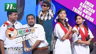 Watch Emon, Kanchan, Al Amin, Trina and Nova on Ha Show l Season 04, Episode 09 - 2016