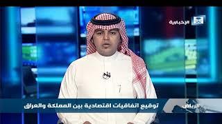 توقيع اتفاقيات اقتصادية بين المملكة والعراق