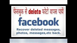 Facebook ke delete hue massage or photo wapas dekhe or download kare