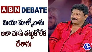 Ram Gopal Varma About GST With Mia Malkova | ABN Telugu