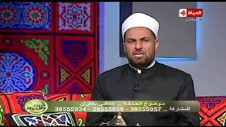 الشيخ عبد الله درويش يشرح مايجب علي المرأه الحائض ان تفعله خلال رمضان