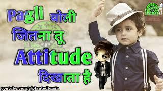 हम तो Cute है | Boys Attitude WhatsApp Status | Hindi WhatsApp Status | ● Planted Brain ●