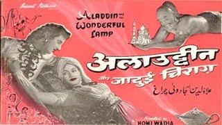 Aladdin Aur Jadui Chirag  (1956)   Hindi Full Movie   Classic Hindi Movies   Meena Kumari Movies