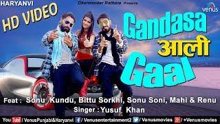 Gandasa Aali Gaal | Latest Haryanvi Songs Haryanavi 2018 | Feat : Sonu Kundu, Bittu, Sonu Soni, Mahi