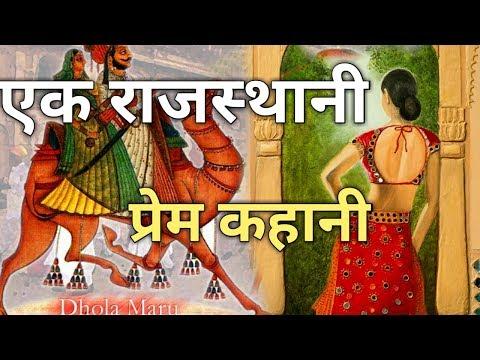 Xxx Mp4 DHOLA MARU Rajasthani Super Hit Love Story Rajasthan Me Aaj Bhi Jivit Hai Eski Pram Katha 3gp Sex