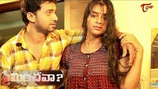 Preminchava || Telugu Short Film 2017 || By N Satyanarayana Raju