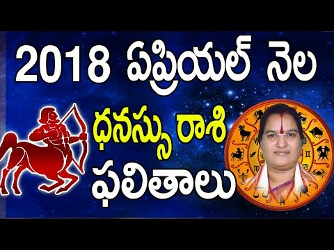 Xxx Mp4 ధనస్సురాశి 2018 Dhanassu Rasi 2018 April Rasi Phalalu 2018 Rasi Phalalu 2018 Panchangam 2018 3gp Sex