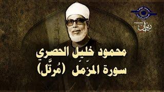 الشيخ الحصري - سورة المزّمل (مرتّل)