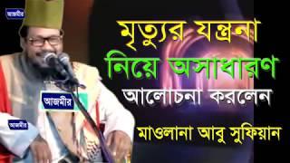 মৃত্যুর যন্ত্রনা | মাওলানা আবু সুফিয়ান | Mawlana Abu Sufian | Bangla Waz | 2018