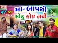 Jignesh Kaviraj Maa Baap Thi Motu Koi Nathi Full HD Video EKTA SOUND mp3
