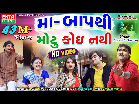 Xxx Mp4 Jignesh Kaviraj Maa Baap Thi Motu Koi Nathi Full HD Video EKTA SOUND 3gp Sex