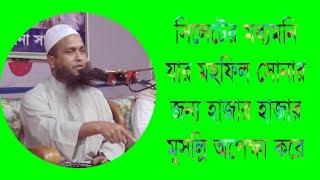 মুফতি বশীর আহমাদ || অসাধারন বাংলা ওয়াজ || Bangla New Waz 2017